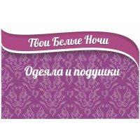 4 - Одеяла - Подушки