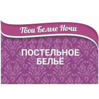 1 - Постельное бельё