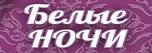 """Интернет магазин """"Белые ночи"""""""